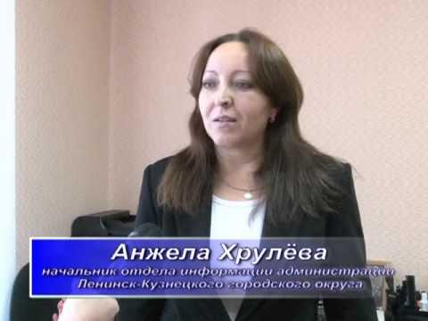 Администрация Ленинска-Кузнецкого обв оф сайт
