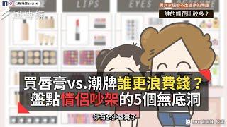 買唇膏vs.潮牌誰更浪費錢?盤點情侶吵架的5個無底洞