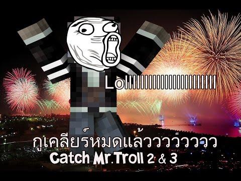 Catch Mr Troll 2