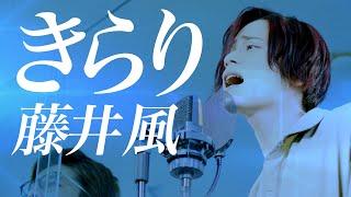 きらり / 藤井風(Cover)【MELOGAPPA】