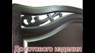 Эксклюзивная мебель из дерева(, 2013-04-02T18:41:17.000Z)