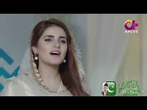 Qaseeda Burda Shareef By Momina Mustehsan! Most awaited Ramzan Title Track