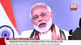 In good and bad times, India will always be first responder of SL - Modi (English)
