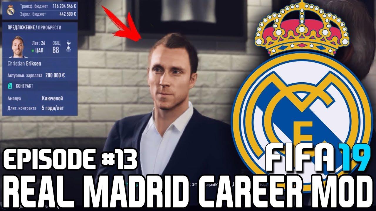 Видео фифа 13 карьера за реал мадрид 2