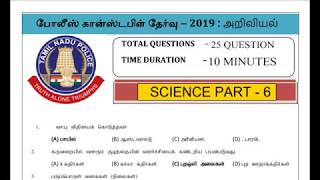 TNUSRB POLICE CONSTABLE FIRST HALF SCIENCE PART -6  || IMPORTANT QUESTION ||