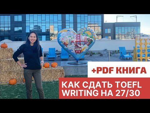 Как я набрала 27 из 30 по TOEFL IBT Writing: подготовка к Integrated и Independent эссе