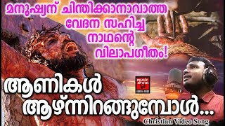 Aanikal Aazhnirangumbol # Christian Devotional Songs Malayalam 2019 # Christian Video Song