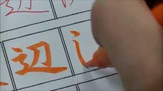 ペン、筆ペンを使って日本人で5番目に多い名字の「渡辺」さんの書き方を...