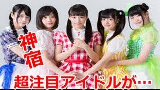 """次世代アイドル""""に5人組アイドルユニット神宿が名乗りを上げた。 続き..."""