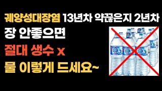 궤양성대장염/장안좋다면 생수절대금지/물이렇게 드세요~
