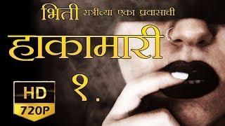 मराठी भयकथा :- हाकामारी - Marathi Horror Story :- Hakamari - Gavakadchya goshti