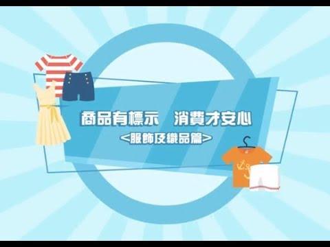 商品有標示 消費才安心【服飾及織品篇】