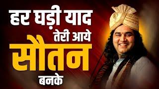 Har Ghadi Yaad Teri Aaye Sautan Banke || Shri Devkinandan Thakurji - Superhit Devotional Song