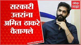 Amit Thackeray   सरकारी उत्तरांना 'राज'पुत्र अमितही वैतागले   स्पेशल रिपोर्ट   ABP Majha