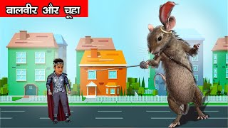 Baal Veer बालवीर और सबसे बड़ा चूहा | Anushka Sen | Dev Joshi | Hindi Stories | TV Serial Kahaniyan