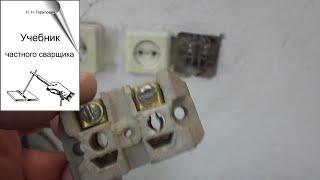Электропроводка сварочного цеха
