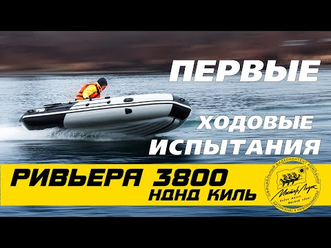 НОВИНКА 2019 ГОДА! ЛОДКА РИВЬЕРА 3800 НДНД КИЛЬ. ПЕРВЫЕ ИСПЫТАНИЯ!!!