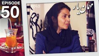 مهمان یار - فصل ششم  - قسمت 50 / Mehman-e-Yaar - Season 6 - Episode 50