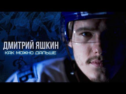 Дмитрий Яшкин. Как можно дальше
