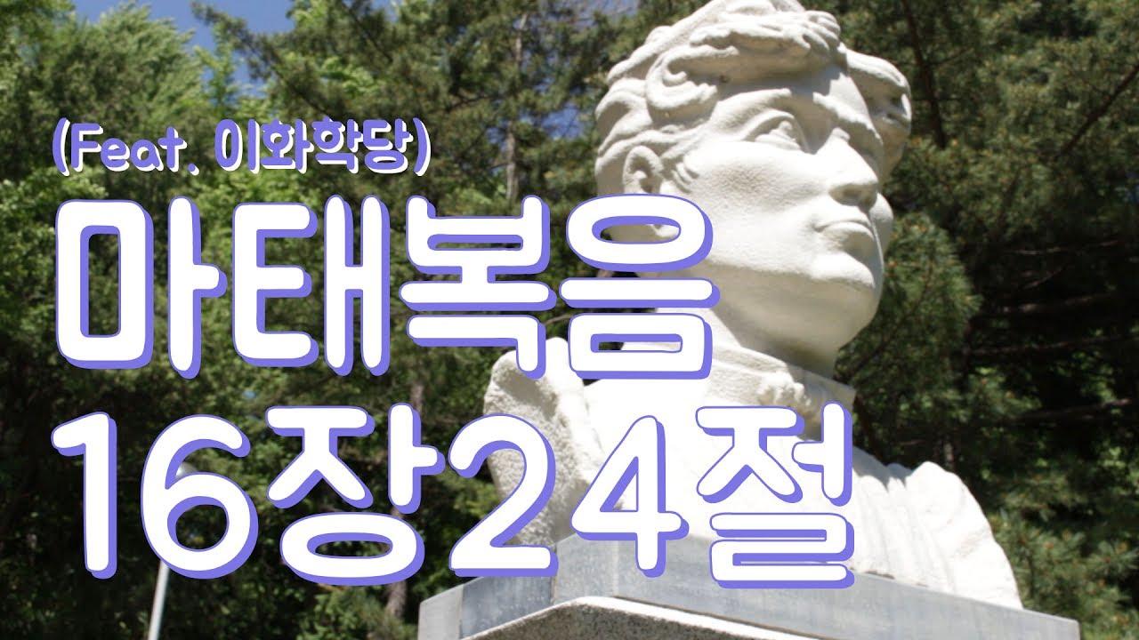 [쇼킹챈트 EP13] 마태복음 16장 24절(Feat.이화학당)