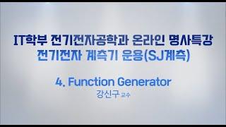 전기전자 계측기 운용SJ계측 특강 4 (Function…