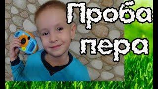 Первое видео четырехлетнего блогера. О самом любимом...