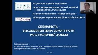 Вебинар Дворщенко О.С. о профилактике РМЖ