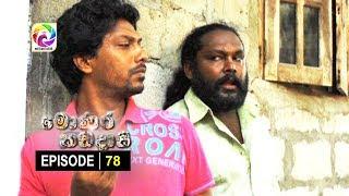 Monara Kadadaasi Episode 78 || මොණර කඩදාසි | සතියේ දිනවල රාත්රී 10.00 ට ස්වර්ණවාහිනී බලන්න... Thumbnail