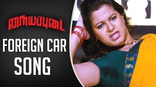 Nayyappudai | Naan Foreign Car Video Song |  SA Chandrasekhar, Pa Vijay, Tajnoor