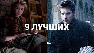 9 лучших фильмов, где книга — главный герой