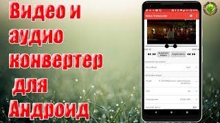 как конвертировать или преобразовать видео в аудио формат с помощью видео проигрывателя VLC