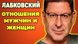 МИХАИЛ ЛАБКОВСКИЙ - ПРО ОТНОШЕНИЯ МУЖЧИНЫ И ЖЕНЩИНЫ