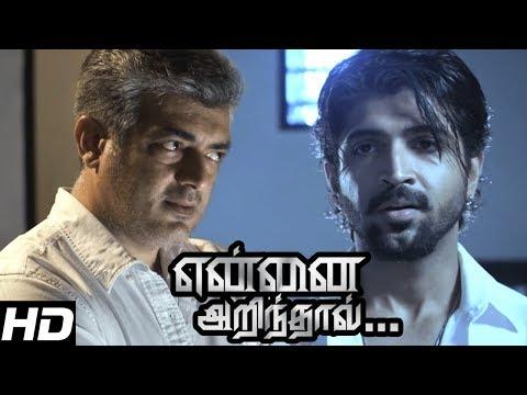 Yennai Arindhaal Scenes   Ajith Spoils Arunvijay's Plan   Ajith Rescues The Girl   Ajith Mass Scenes
