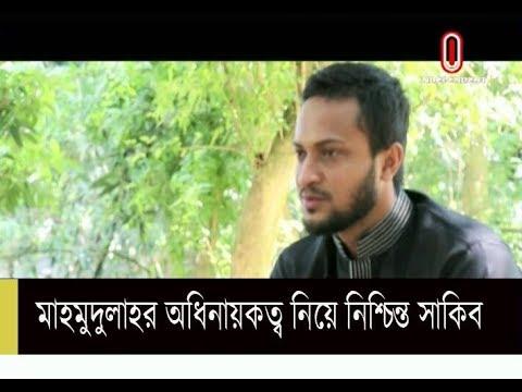 Shakib Al Hasan || মাহমুদুল্লাহর অধিনায়কত্ব নিয়ে নিশ্চিন্ত সাকিব