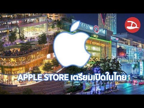 พบโลโก้ Apple โผล่แล้วที่ห้างสรรพสินค้าในไทย!! - วันที่ 17 Sep 2018
