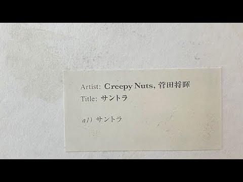 Nuts サントラ creepy
