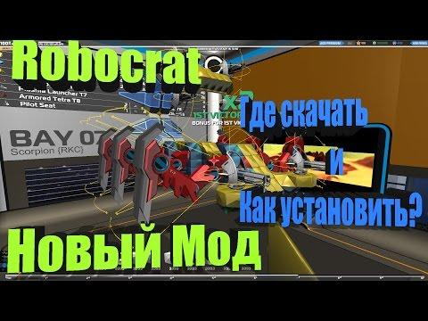 Robocraft - Первый мод на игру!!! Как установить и где скачать