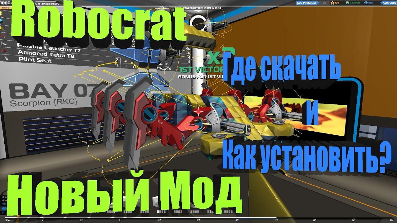 Скачать игру: Robocraft: бесплатно!