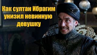 Как султан Ибрагим унизил невинную девушку