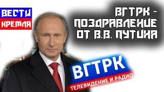 В В  Путин поздравил ВГТРК с 25 летием
