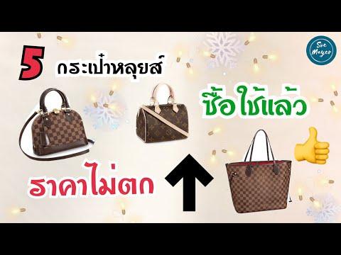 ▶️ 5 กระเป๋าหลุยส์ ซื้อใช้แล้ว ราคาไม่ตก ⬆️ ขายต่อได้ราคาดี👍💵   Soe Mayer