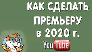 видео: Как Сделать Премьеру Видео на Ютубе в 2020