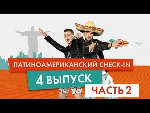 ЛАТИНОАМЕРИКАНСКИЙ CHECK-IN (4 ВЫПУСК | ЧАСТЬ 2): КОСТА-РИКА