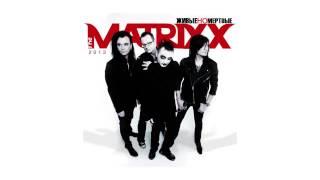 The MATRIXX - ЖИВЫЕ но МЁРТВЫЕ (Трейлер нового альбома)