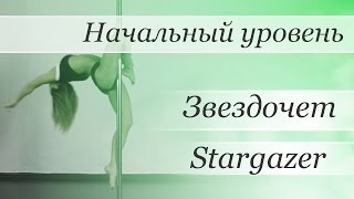 How to pole dance trick Stargazer  - pole dance tutorial /Уроки pole dance - Звездочет(Видео уроки по танцу на пилоне от Валерии Поклонской Трюк: Stargazer / Звездочет http://www.youtube.com/user/poledancerussia?sub_confir..., 2015-11-24T23:50:33.000Z)