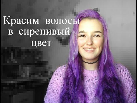 Красим волосы в сиреневый/фиолетовый цвет DW