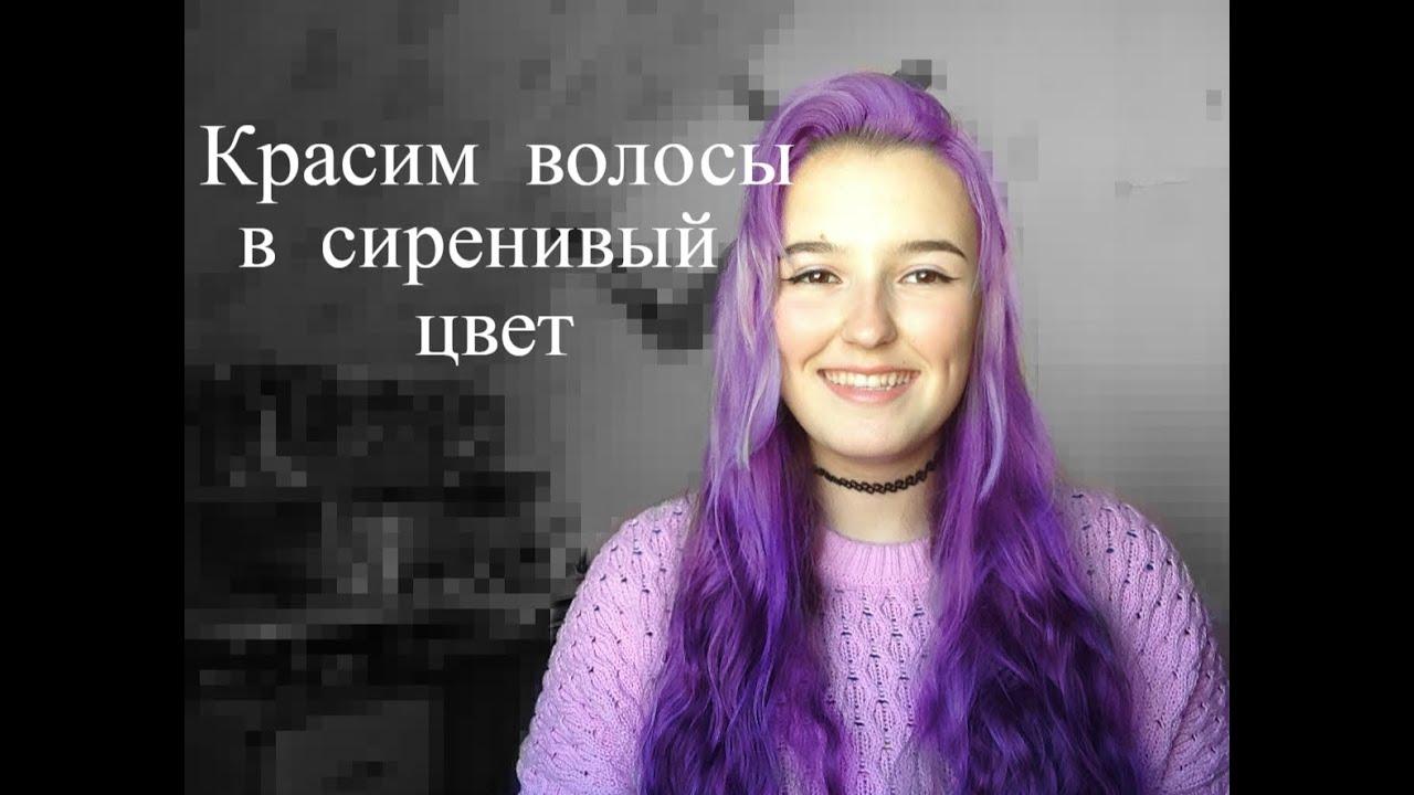 Как покрасить волосы в фиолетовый цвет в домашних условиях