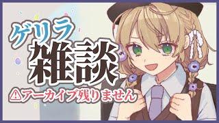 【テスト配信】画質テストと雑談【にじさんじ/矢車りね】
