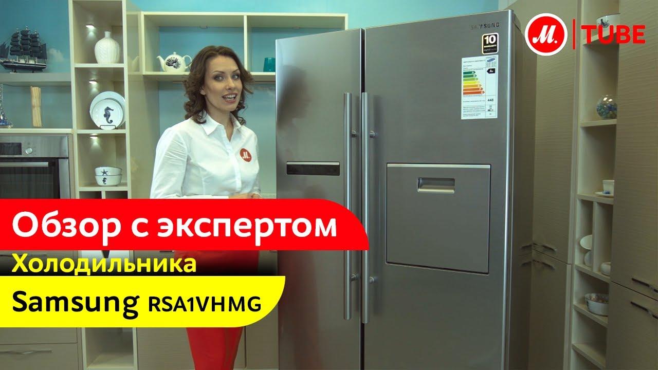 Обзор холодильников Samsung RL55 - YouTube