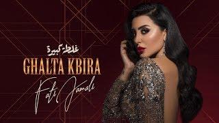 Fati_Jamali_-_Ghalta_Kbira_(Exclusive_Music_Video)_|_فاتي_جمالي_-_غلطة_كبيرة